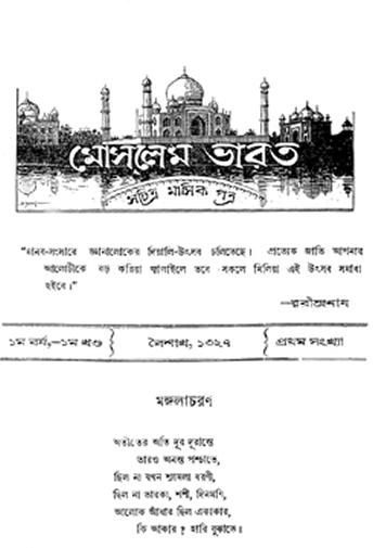 চিত্র:MoslemBharat.jpg
